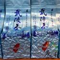 武陵茶(買1斤送1斤)
