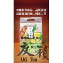 高山茶組合(2)