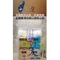 高山茶組合(1)