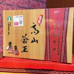 仁愛鄉比賽茶 - 高山茶王【頭等獎】