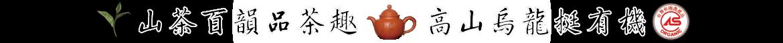 全系列台灣高山茶專賣-有機高山茶、大禹嶺、福壽梨山、梨山、合歡山、奇萊山、杉林溪、阿里山